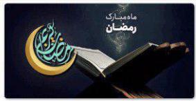 استقبال کاربران آیگپ از سرویس ویژه ماه رمضان