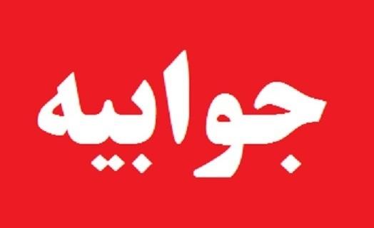 جوابیه آموزش و پرورش بجنورد در واکنش به انتشار تصاویری با عنوان #مهدکودک_های_غربی