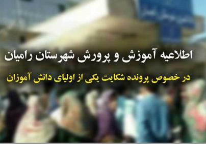 تجاوز معلم به دانشآموز رامیانی صحت ندارد