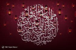 دعای روز پانزدهم ماه رمضان + فیلم و عکس نوشته