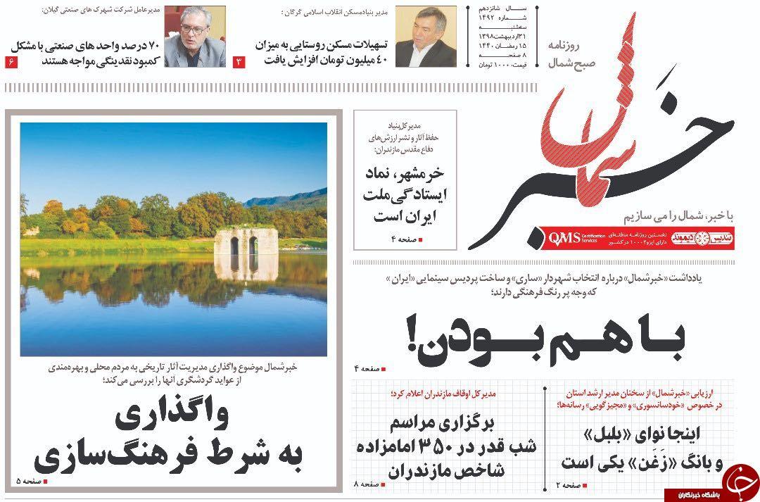 تصاویرصفحه نخست روزنامههای سه شنبه ۳۱ اردیبهشت ماه مازندران