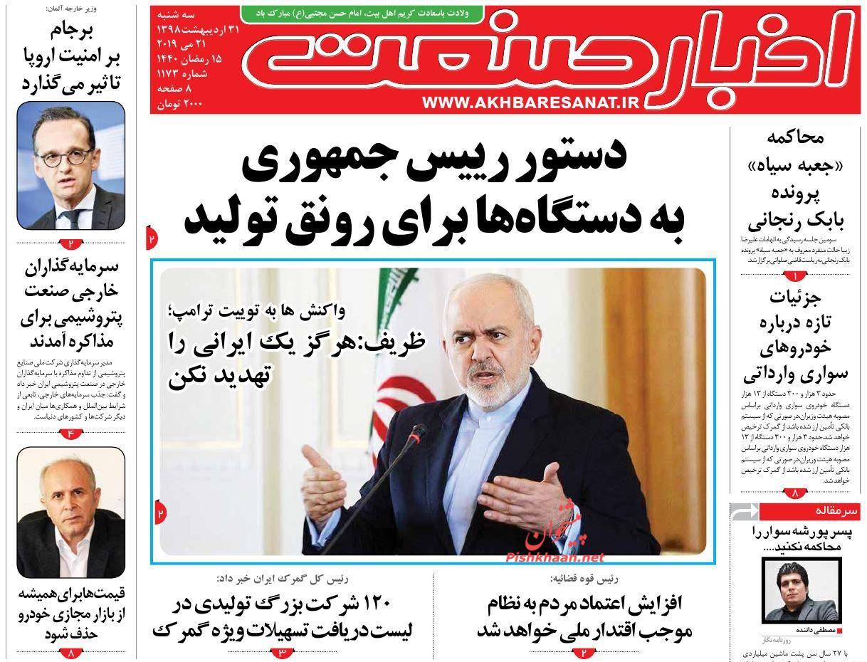 صفحه نخست روزنامههای اقتصادی ۳۱ اردیبهشت ماه