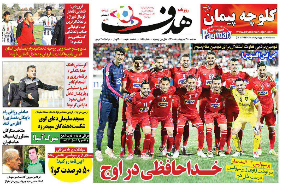 روزنامههای ورزشی ۳۱ اردیبهشت