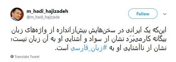 واکنش کاربران به ابراز نگرانی رهبرانقلاب نسبت به #زبان_فارسی +تصاویر