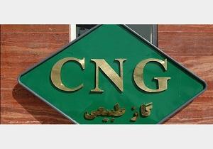 قیمت CNG از امشب ۱۰ درصد افزایش مییابد