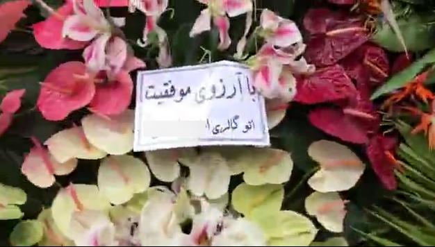 گلهایی که برای افتتاحیهی یک اتوگالری پیادهرو را بند آوردند +فیلم