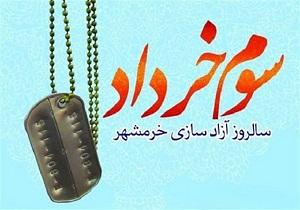 اجرای ۲۸ برنامه فرهنگی همزمان با سالروز آزاد سازی خرمشهر