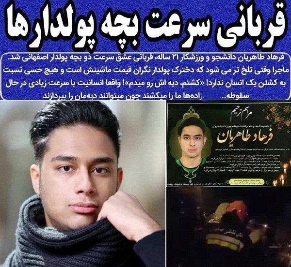 گفتگو با خانواده قربانی تصادف جنجالی اصفهان/ مقصران حتی به خاکسپاری نیامدند
