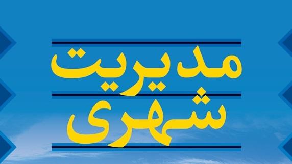 مجلس با کلیات طرح جامع مدیریت شهری مخالفت کرد
