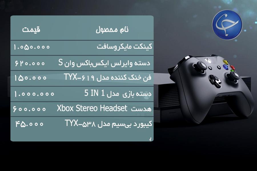 آخرین قیمت انواع کنسول بازی و لوازم جانبی آن در بازار (تاریخ ۱ خرداد) +جدول
