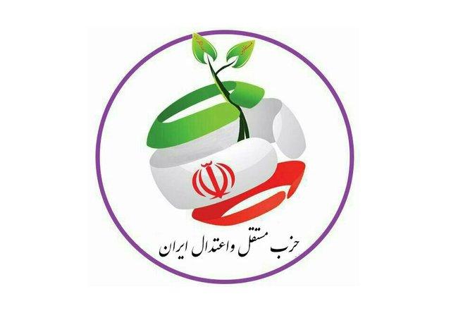 یازدهمین کنگره حزب مستقل و اعتدال ایران برگزار شد