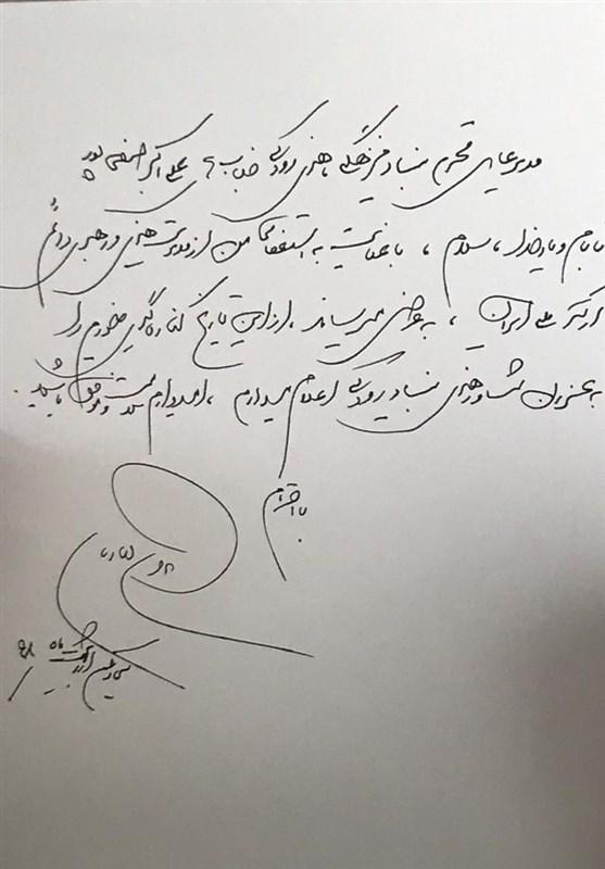شهبازیان از سِمت مشاور هنری بنیاد رودکی هم استعفا داد