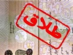 همدان رتبه ۱۷ کشوری در آمار طلاق