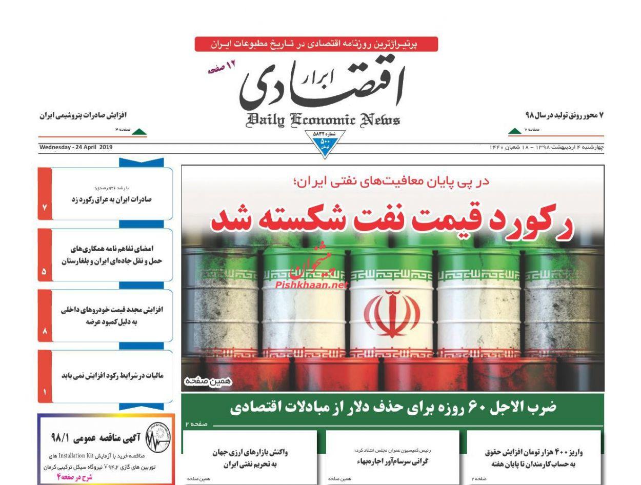صفحه نخست روزنامههای اقتصادی ۴ اردیبهشت ماه