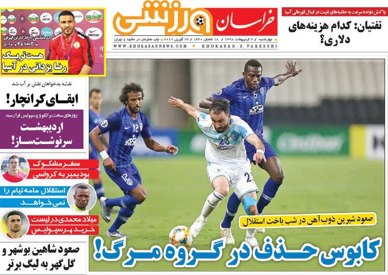 روزنامههای ورزشی ۴ اردیبهشت