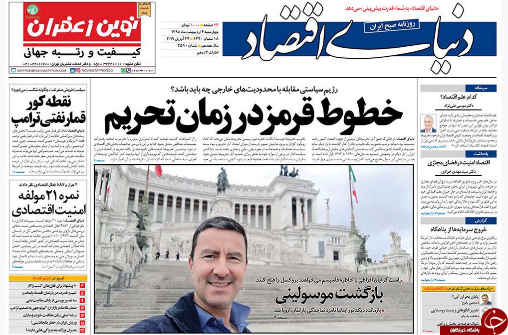 تورم دولتی هم ورم کرد/ دست انداز تعرفههای پزشکی/ انتخابات استانی مغایر با قانون اساسی است