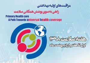 دسترسی ۹۵ درصدی به خدمات جامع سلامت