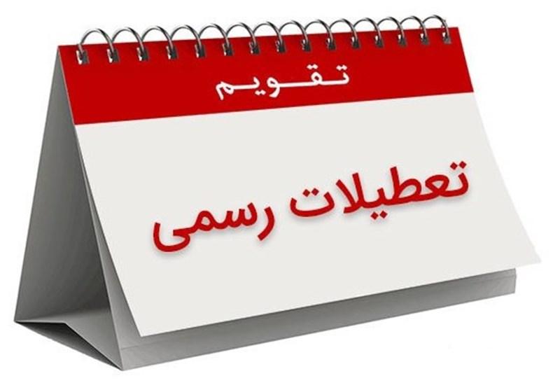 آخرین وضعیت بررسی طرح ساماندهی تعطیلات رسمی در پارلمان
