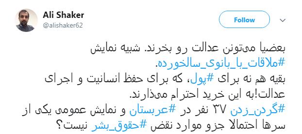 #عربستان/