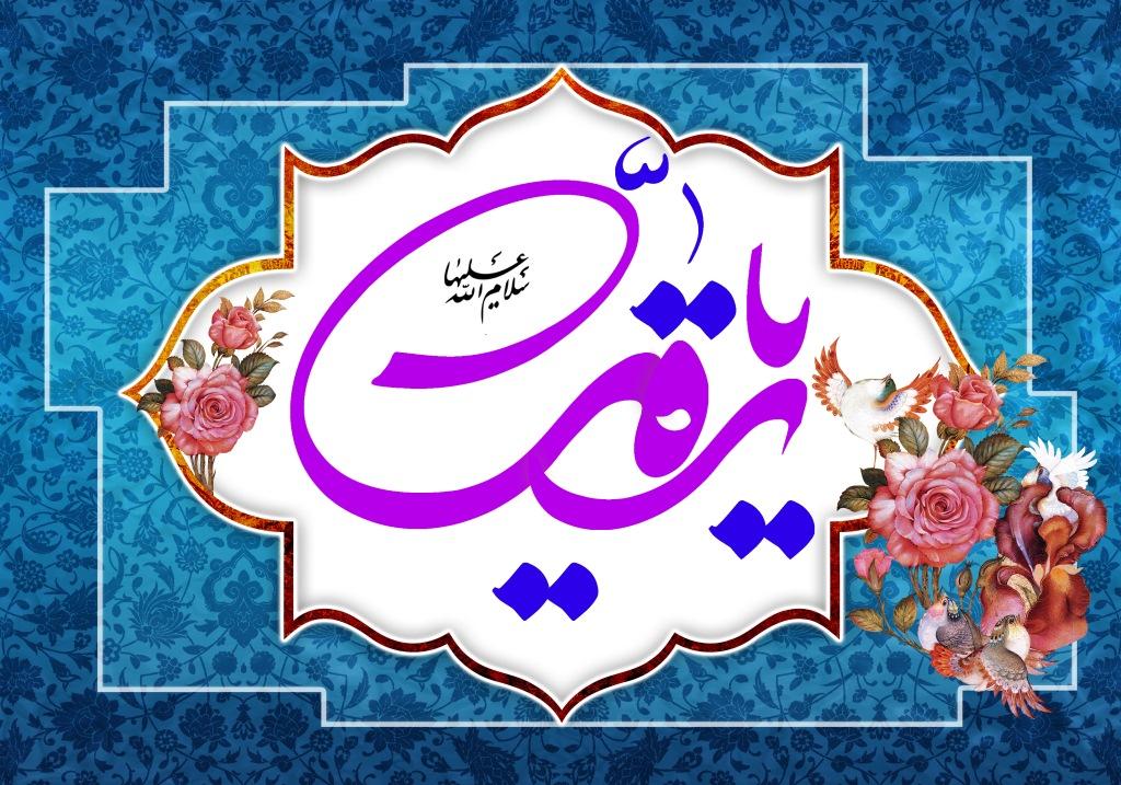 بهترین اشعار در مدح حضرت رقیه(س)