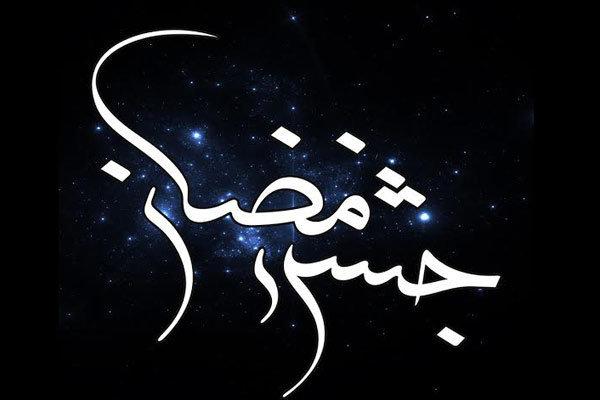 جشن رمضان با ساختاری متفاوت به روی آنتن شبکه پنج می رود