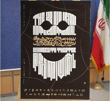 پوستر بیست و دومین جشنواره بین المللی تئاتر دانشگاهی ایران رونمایی شد