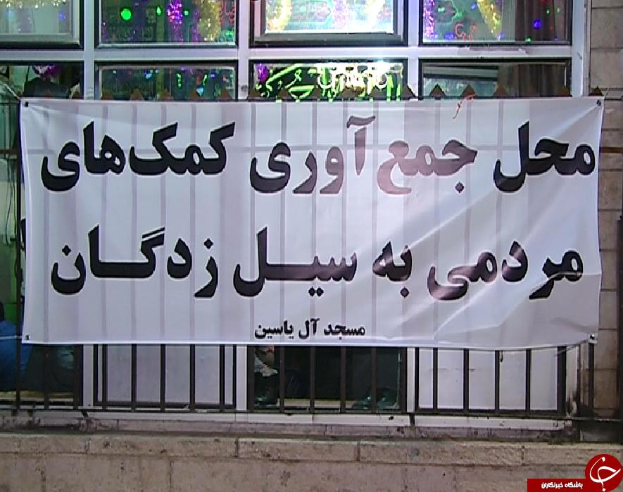 جاری شدن سیل ایثار در جای جای وطنم ایران همچنان ادامه دارد