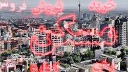رهن و اجاره واحدهای اداری در تهران چقدر است؟