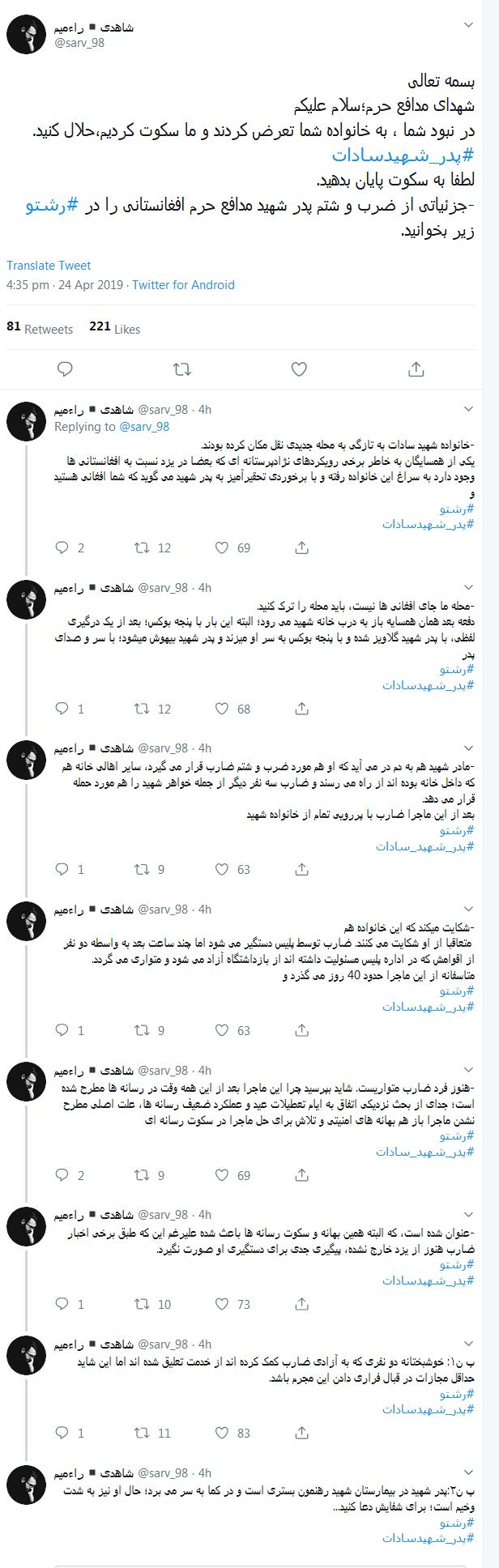 ماجرای ضربوشتم خانواده شهید مدافع حرم افغانستانی در یزد چه بود؟