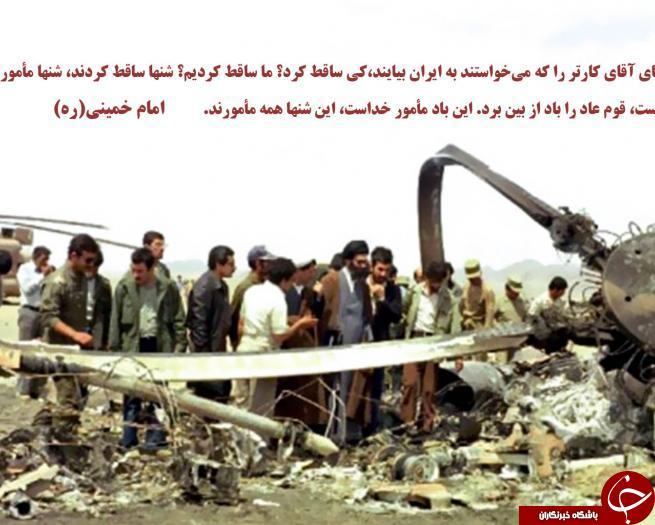 شکست «دلتا فورس» و همه اسنادی که با خیانت بنیصدر در آتش سوختند/ ماجرای خبرنگاری شهید حسن باقری چه بود؟!