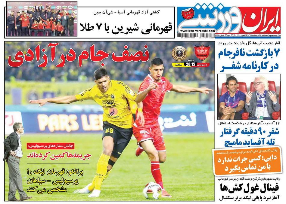 روزنامههای ورزشی ۵ اردیبهشت