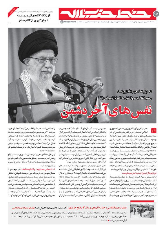 خط حزب الله ۱۸۱| نفسهای آخر دشمن