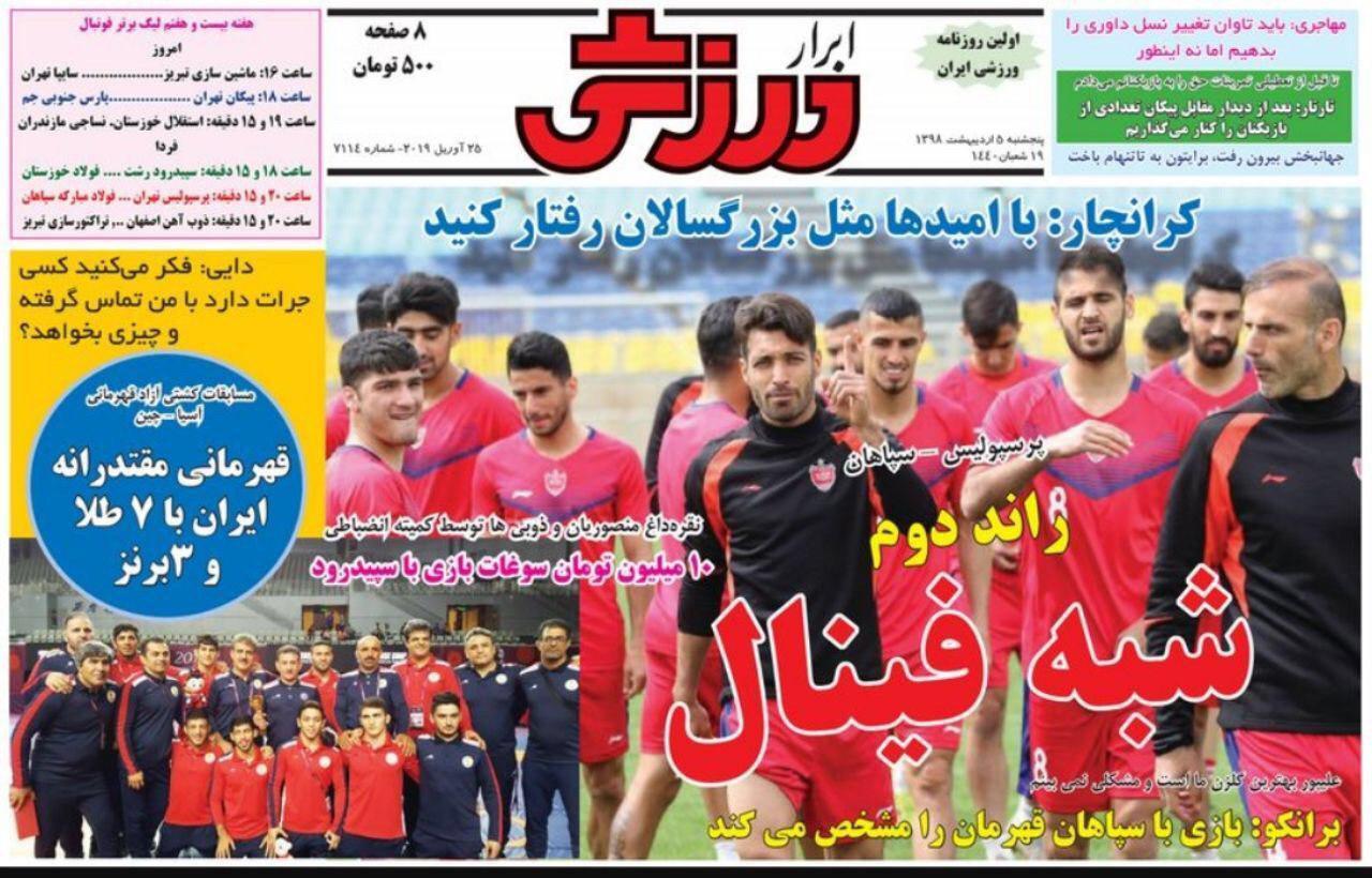 نصف جام در آزادی/ فینال غول کش ها/ امید استقلال و تراکتور به قلعه نویی!