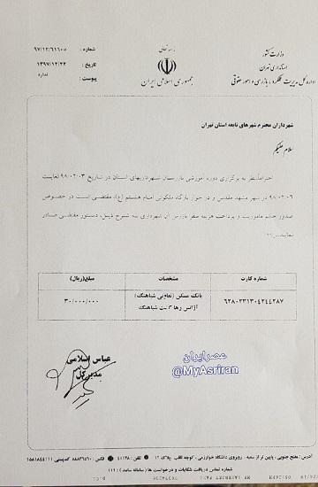 واکنش استانداری تهران به همایش تجملاتی شهرداران در مشهد