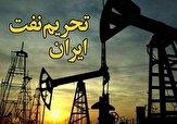 باشگاه خبرنگاران - آیا آمریکا میتواند فروش نفت ایران را به صفر برساند؟ + فیلم