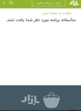 حذف دو تلگرام غیر رسمی از کافه بازار