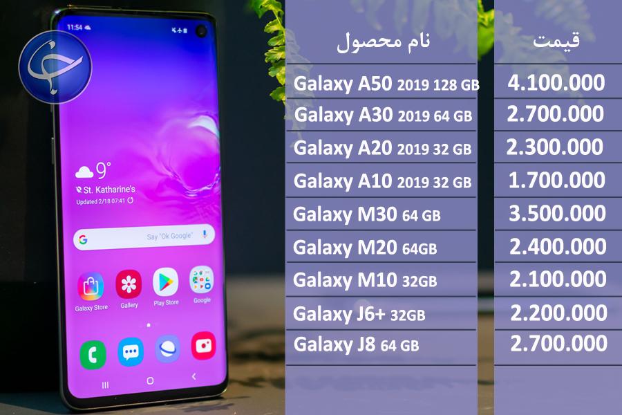 آخرین قیمت تلفن همراه در بازار (بروزرسانی ۷ اردیبهشت) +جدول