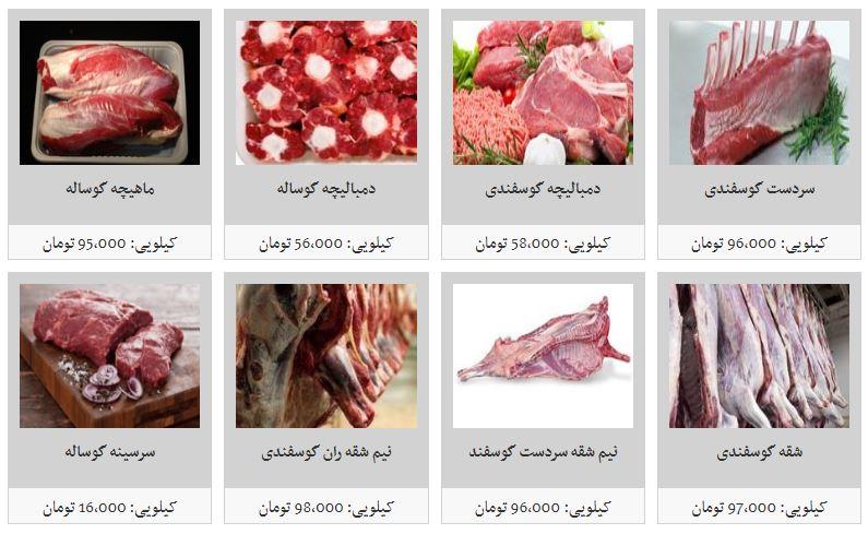 انواع گوشت گرم گوساله و گوسفندی داخلی + جدول قیمت