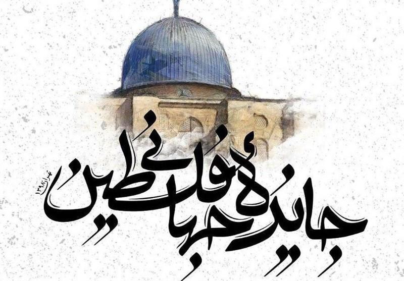 فراخوان جایزه جهانی فلسطین منتشر شد