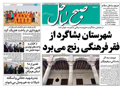 صفحه نخست روزنامه هرمزگان امروز یکشنبه ۸ اردیبهشت سال ۹۸