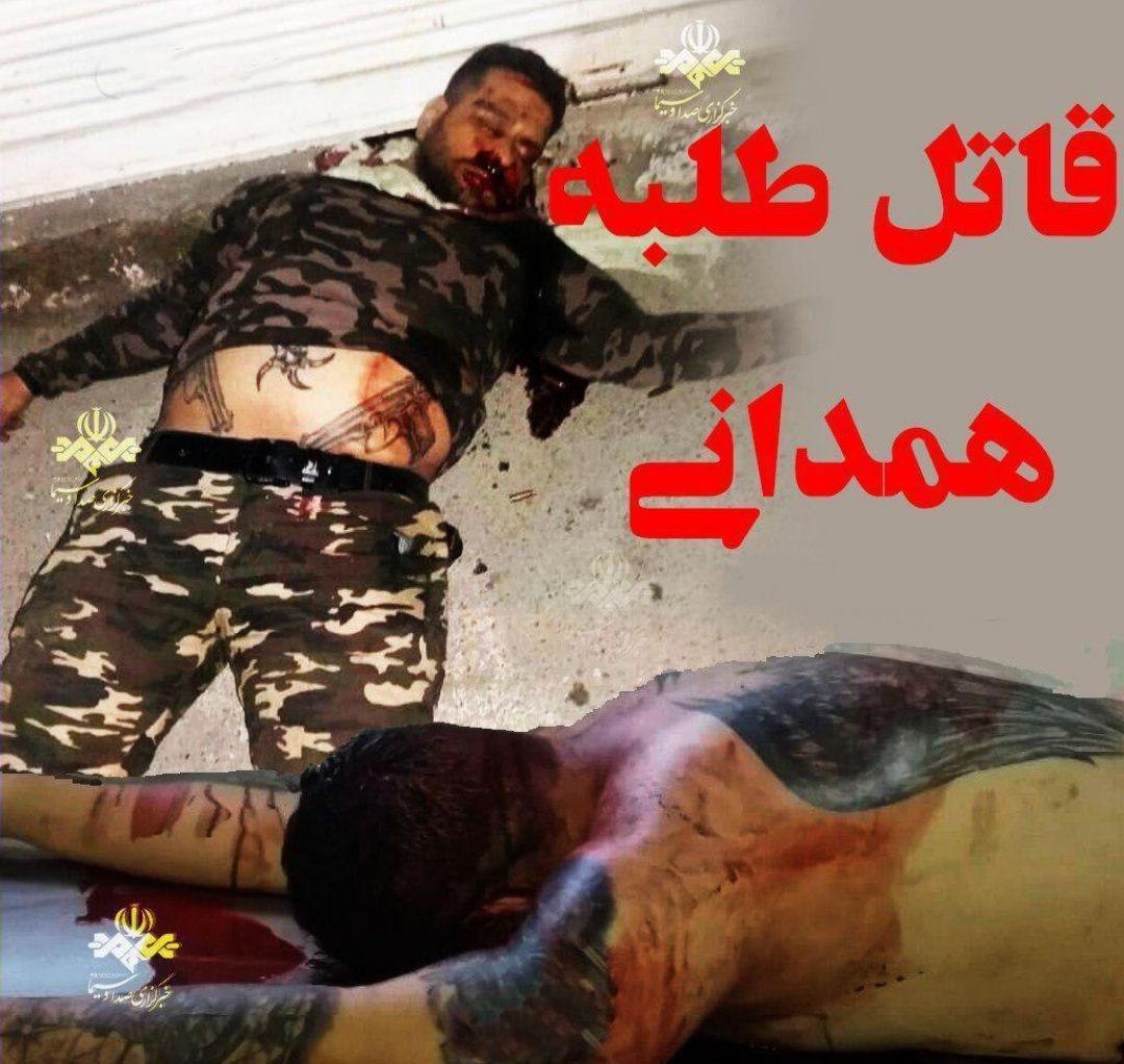 هلاکت قاتل طلبه همدانی + عکس