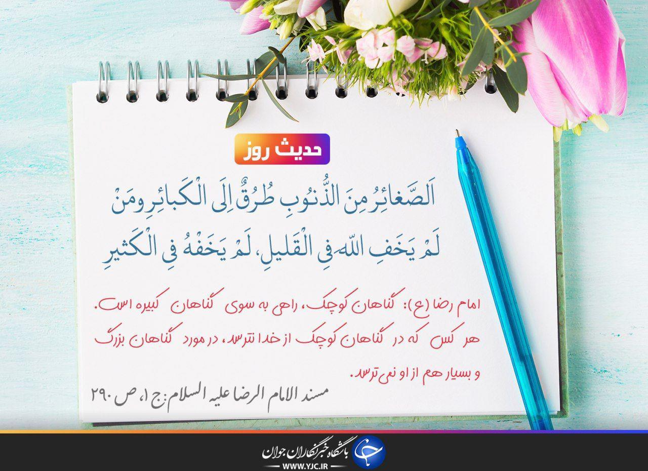حدیث امام رضا (ع) درباره گناهان کوچک