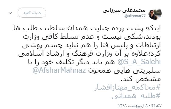 #محاکمه_مهناز_افشار، خواسته کاربران پس از قتل طلبه همدانی