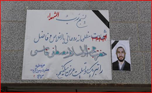وصیت جالب روحانی شهید همدانی/ حق به حقدار رسید