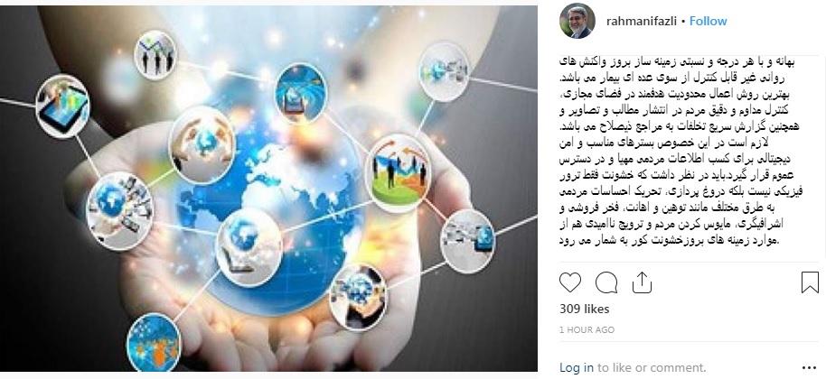 حادثه اخیر در همدان، نشان داد فضای مجازی در کنار وجوه مثبت، می تواند بستر ساز جنایت های تلخی باشد