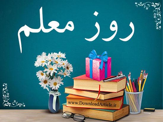 تبریک روز معلم سال ۹۸
