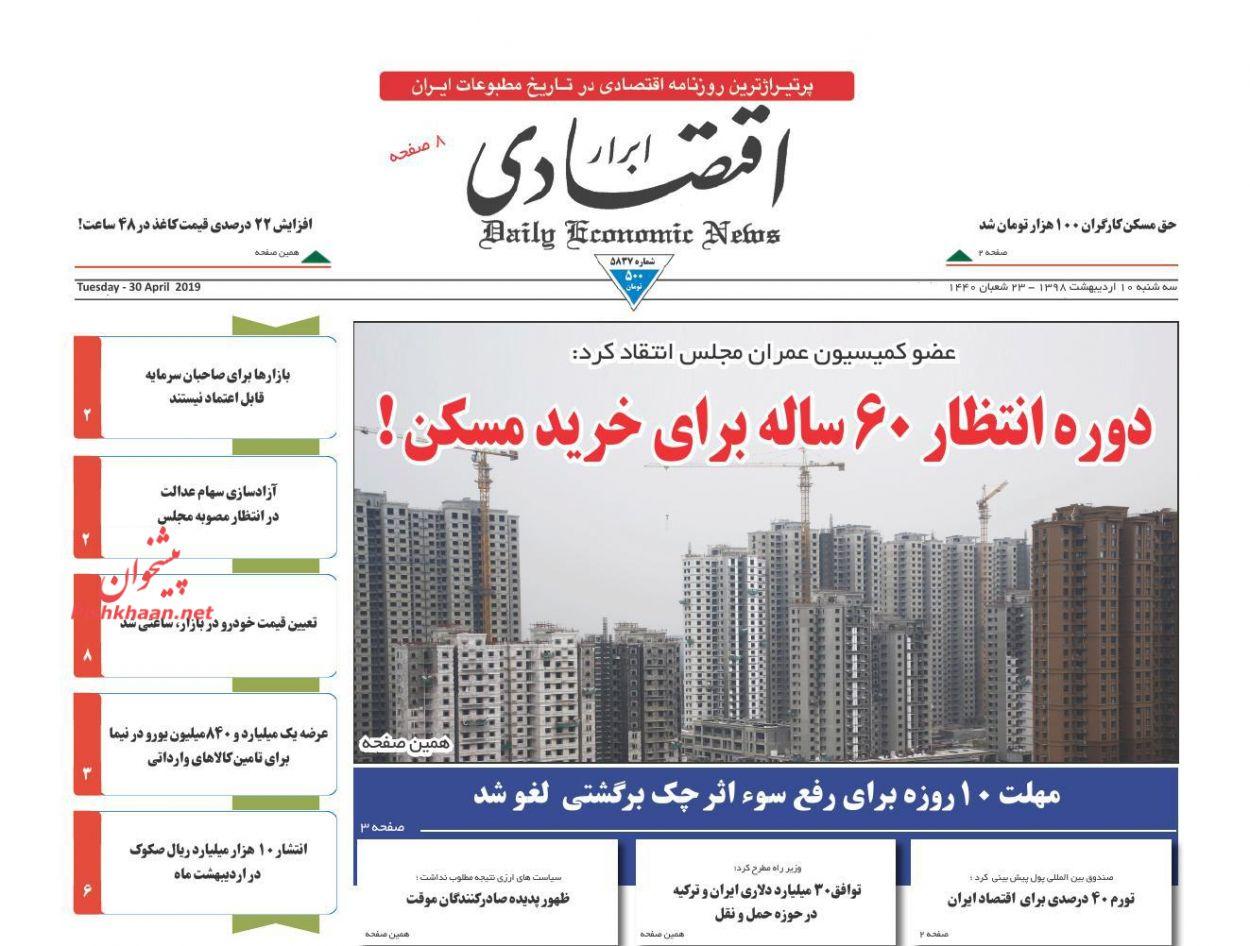 صفحه نخست روزنامههای اقتصادی 10 اردیبهشتماه