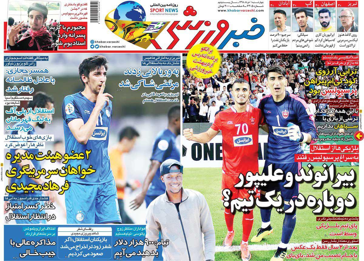 خبر ورزشی - ۱ خرداد