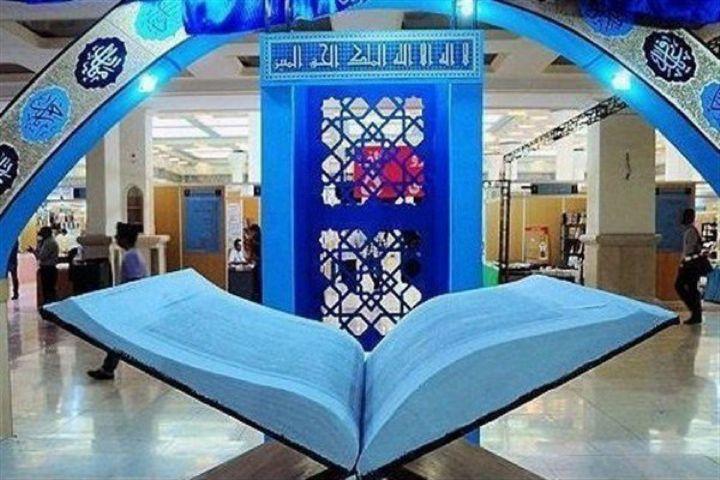 نمایشگاه کتاب قرآنی بمناسبت ماه مبارک رمضان و حماسه سوم خرداد دایر شد