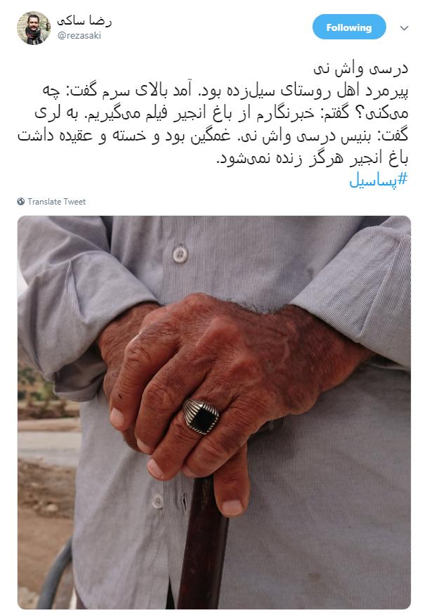 روایت شاهدان عینی از دوران #پساسیل در مناطق سیلزده